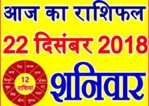 22 दिसंबर 2018 राशिफल Aaj ka Rashifal in Hindi Today Horoscope