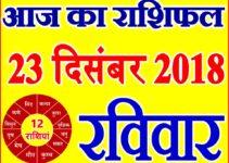 23 दिसंबर 2018 राशिफल Aaj ka Rashifal in Hindi Today Horoscope
