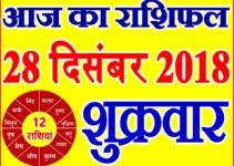 28 दिसंबर 2018 राशिफल Aaj ka Rashifal in Hindi Today Horoscope