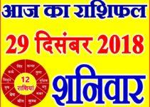 29 दिसंबर 2018 राशिफल Aaj ka Rashifal in Hindi Today Horoscope