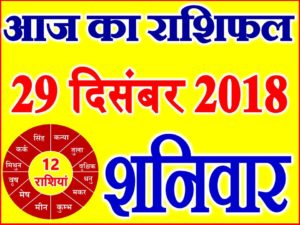 29 दिसंबर 2018 राशिफल Aaj ka Rashifal in Hindi Today Horoscope