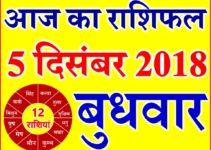 5 दिसंबर 2018 राशिफल Aaj ka Rashifal in Hindi Today Horoscope