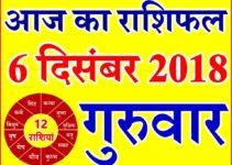 6 दिसंबर 2018 राशिफल Aaj ka Rashifal in Hindi Today Horoscope