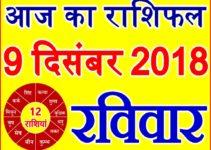 9 दिसंबर 2018 राशिफल Aaj ka Rashifal in Hindi Today Horoscope