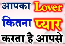 How to Know Your Partner Loves You आपका साथी कितना प्यार करता है आपसे
