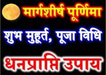 Margashirsha Purnima Vrat 2018| Date Time Muhurt पूर्णिमा शुभ मुहूर्त