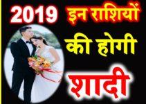 Marriage Horoscope Prediction 2019 इन राशियों के बनेंगे शादी के योग