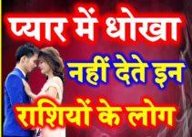 Most faithful Zodiacs in Astrology प्यार में भरोसेमंद राशियाँ