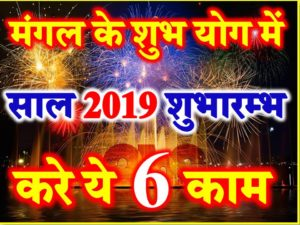 New Year Vastu Tips