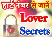 Lover Nature According Numerology हार्ट नंबर से जाने लवर का स्वभाव