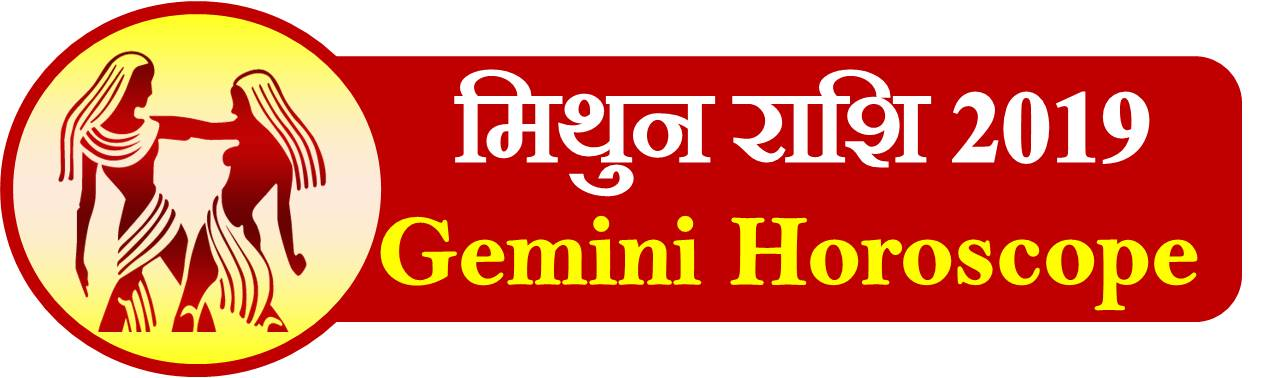 https://upcharnuskhe.com/mithun-rashifal-2019-gemini-horoscope-2019-gemini-rashifal-in-hindi/
