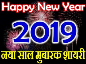 नया साल मुबारक शायरी 2019 Happy New Year 2019 Status Shayari Wishes