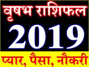 वृषभ राशि भविष्यफल 2019 Vrisabh Rashifal Taurus Horoscope 2019