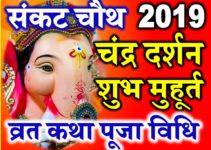 संकट चौथ 2019 शुभ मुहूर्त व्रत कथा पूजा विधि Sankashti Chaturthi 2019