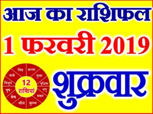 1 फरवरी 2019 राशिफल Aaj ka Rashifal in Hindi Today Horoscope