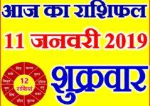 11 जनवरी 2019 राशिफल Aaj ka Rashifal in Hindi Today Horoscope