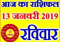 13 जनवरी 2019 राशिफल Aaj ka Rashifal in Hindi Today Horoscope