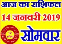 14 जनवरी 2019 राशिफल Aaj ka Rashifal in Hindi Today Horoscope