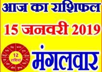 15 जनवरी 2019 राशिफल Aaj ka Rashifal in Hindi Today Horoscope