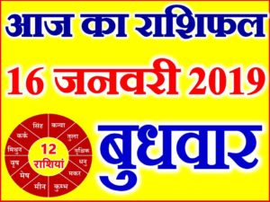 16 जनवरी 2019 राशिफल Aaj ka Rashifal in Hindi Today Horoscope