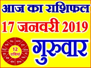 17 जनवरी 2019 राशिफल Aaj ka Rashifal in Hindi Today Horoscope