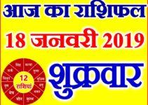 18 जनवरी 2019 राशिफल Aaj ka Rashifal in Hindi Today Horoscope