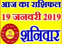 19 जनवरी 2019 राशिफल Aaj ka Rashifal in Hindi Today Horoscope