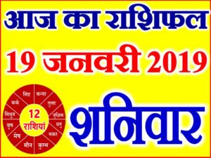 19 जनवरी 2019 राशिफल Aaj ka Rashifal in Hindi Today Horoscope