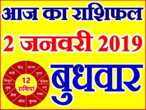 2 जनवरी 2019 राशिफल Aaj ka Rashifal in Hindi Today Horoscope