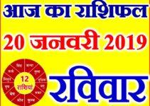 20 जनवरी 2019 राशिफल Aaj ka Rashifal in Hindi Today Horoscope