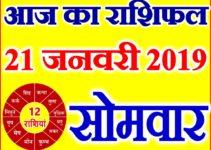 21 जनवरी 2019 राशिफल Aaj ka Rashifal in Hindi Today Horoscope