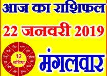 22 जनवरी 2019 राशिफल Aaj ka Rashifal in Hindi Today Horoscope