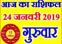 24 जनवरी 2019 राशिफल Aaj ka Rashifal in Hindi Today Horoscope