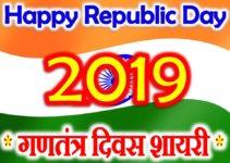 26 जनवरी शायरी स्टेटस Happy Republic Day 2019 Quotes Status Shayari