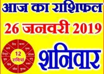 26 जनवरी 2019 राशिफल Aaj ka Rashifal in Hindi Today Horoscope