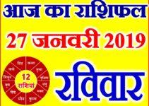27 जनवरी 2019 राशिफल Aaj ka Rashifal in Hindi Today Horoscope