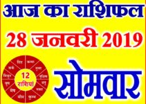 28 जनवरी 2019 राशिफल Aaj ka Rashifal in Hindi Today Horoscope