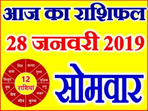 28 जनवरी 2019 राशिफल Aaj ka Rashifal in Hindi Today Horoscope