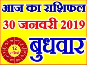 30 जनवरी 2019 राशिफल Aaj ka Rashifal in Hindi Today Horoscope