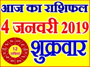 4 जनवरी 2019 राशिफल Aaj ka Rashifal in Hindi Today Horoscope