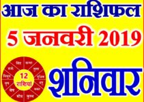 5 जनवरी 2019 राशिफल Aaj ka Rashifal in Hindi Today Horoscope