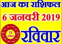 6 जनवरी 2019 राशिफल Aaj ka Rashifal in Hindi Today Horoscope