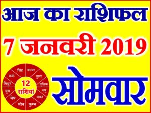 7 जनवरी 2019 राशिफल Aaj ka Rashifal in Hindi Today Horoscope
