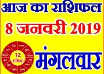 8 जनवरी 2019 राशिफल Aaj ka Rashifal in Hindi Today Horoscope