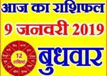 9 जनवरी 2019 राशिफल Aaj ka Rashifal in Hindi Today Horoscope