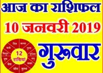 10 जनवरी 2019 राशिफल Aaj ka Rashifal in Hindi Today Horoscope