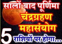 Lunar Eclipse 2019 | Effects Zodiacs Sign | पूर्ण चंद्रग्रहण का राशियों पर प्रभाव