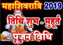 Maha Shivaratri Vrat 2019 Date Time Muhurt   महाशिवरात्रि मुहूर्त पूजा विधि