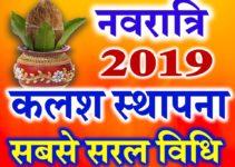 नवरात्री 2019 शुभ मुहूर्त कलश स्थापना विधि Navratri Kalash Sthapana Vidhi