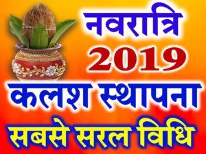 नवरात्री 2019 शुभ मुहूर्त